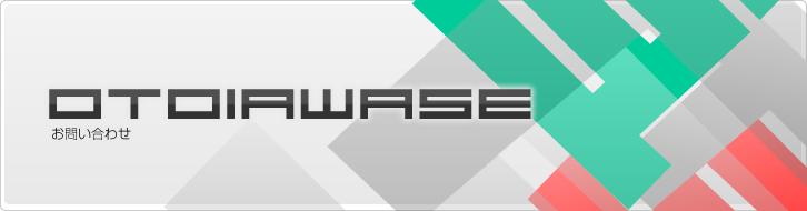 TAGAIWORKS【タガイワークス】|お問い合わせ