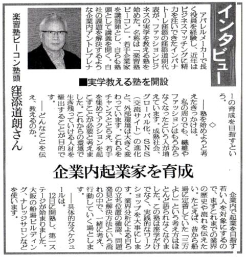 sennken新聞