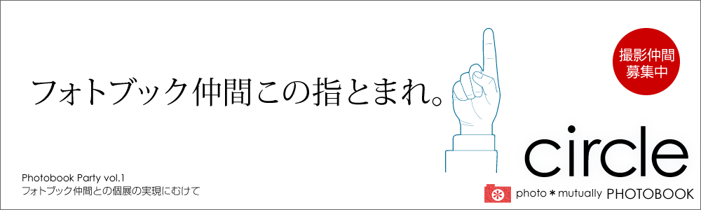 photobookcircle_kanban