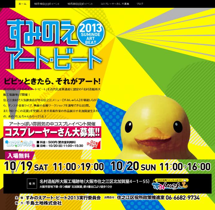 すみのえアートビート 2013 - SUMINOE ART BEAT 2013