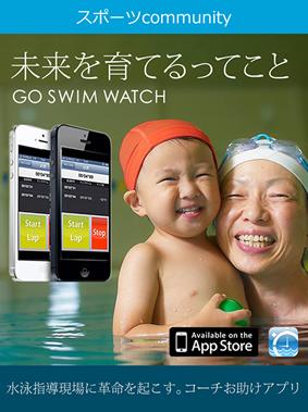 GO SWIM WATCH
