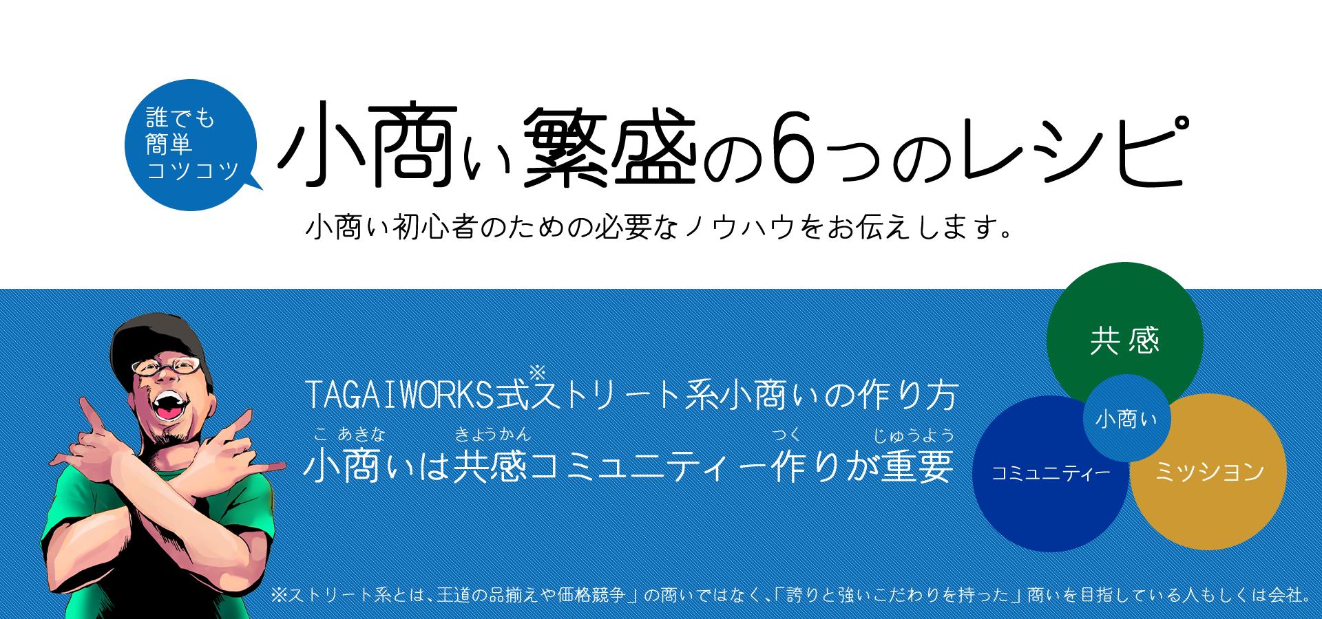 tagaiworks_top_img2