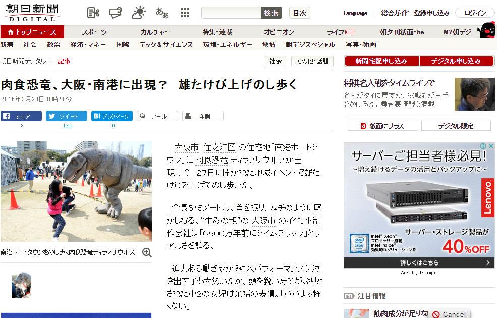 肉食恐竜、大阪・南港に出現? 雄たけび上げのし歩く:朝日新聞デジタル