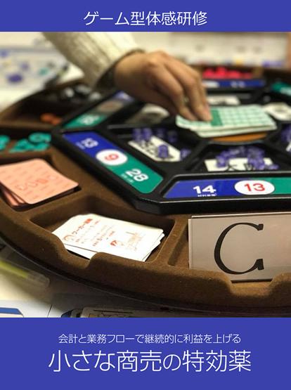 MG研修|TOC研修の大阪開催