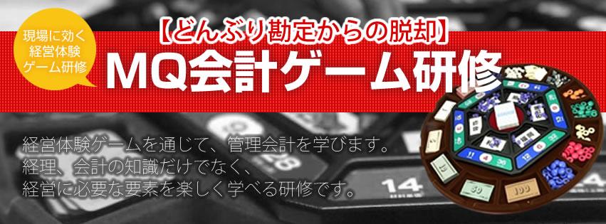 MG(マネジメントゲーム)研修 大阪(関西)で開催
