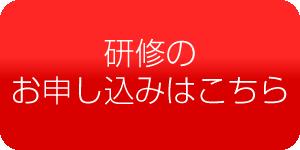 MG(マネジメントゲーム)研修の大阪、関西開催のお申込フォームはコチラ