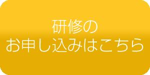 関西大阪せんばTOC研修のお申し込み