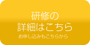 せんばTOC(制約条件の理論)研修 大阪(関西)平日2DAY申し込みはこちら